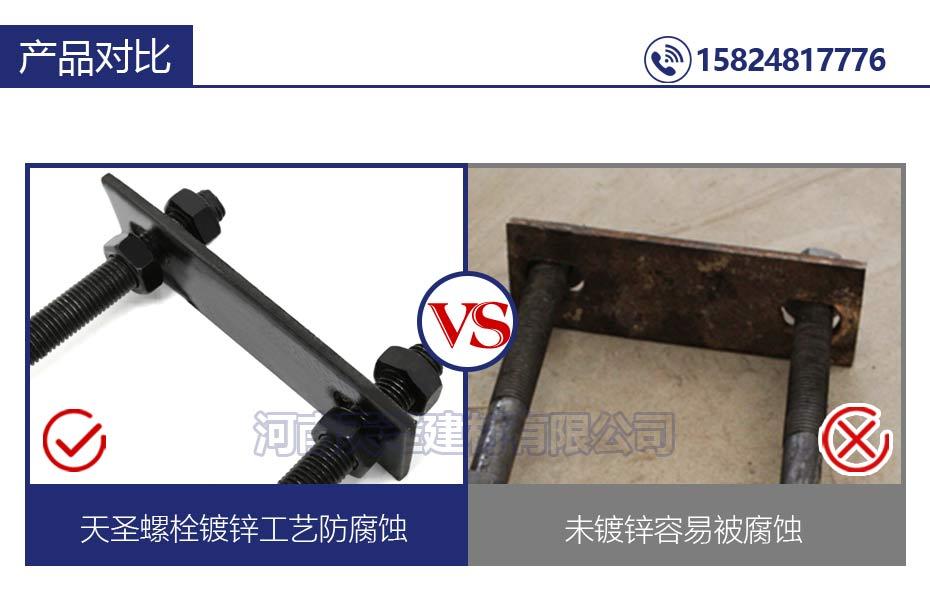 U型螺栓对比