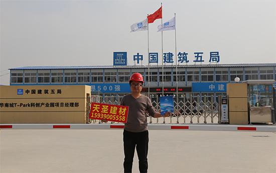 中国建筑五局