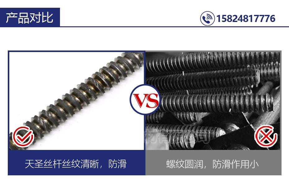 通丝螺杆对比图
