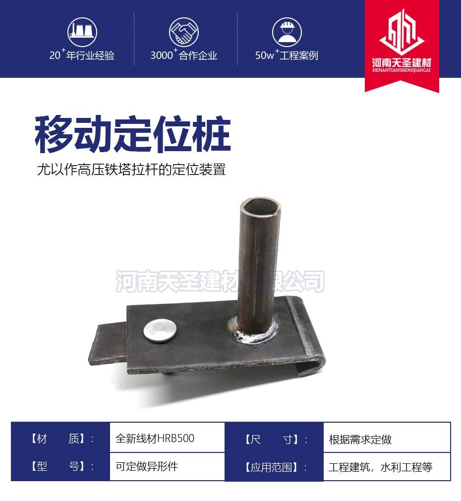 工字钢移动定位桩 (1)