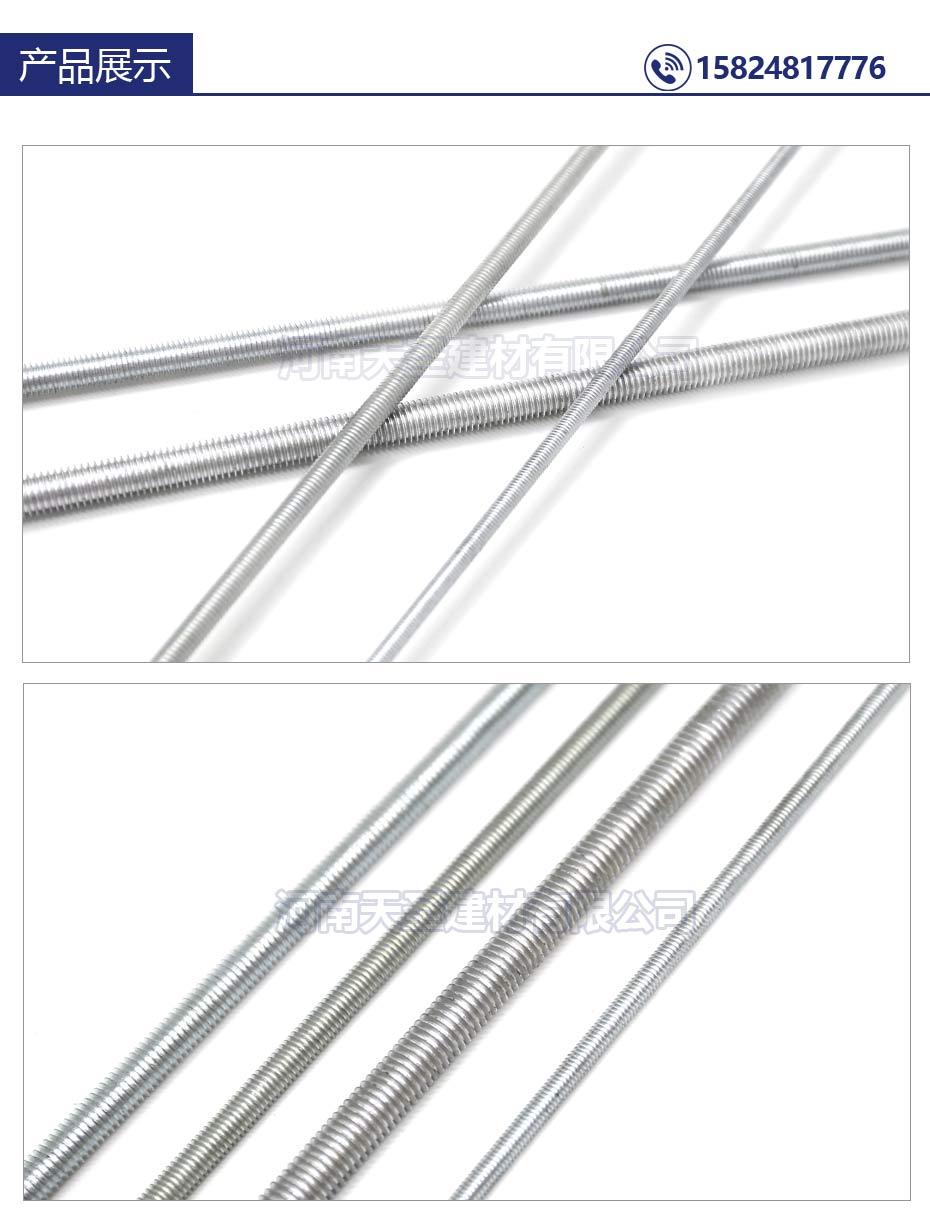 吊顶丝杆 (3)