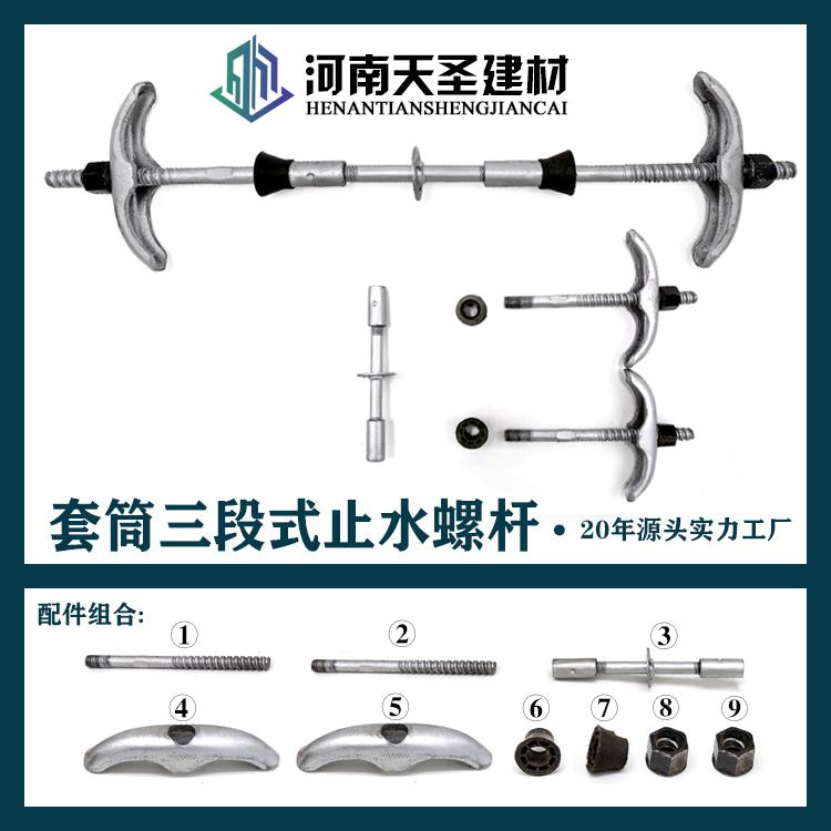 三段式椎体止水螺杆