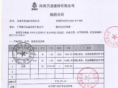 镀锌通丝丝杠 20000 根发往广东广州