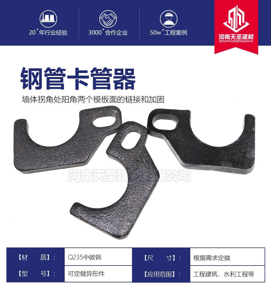 钢管卡管器 (1)