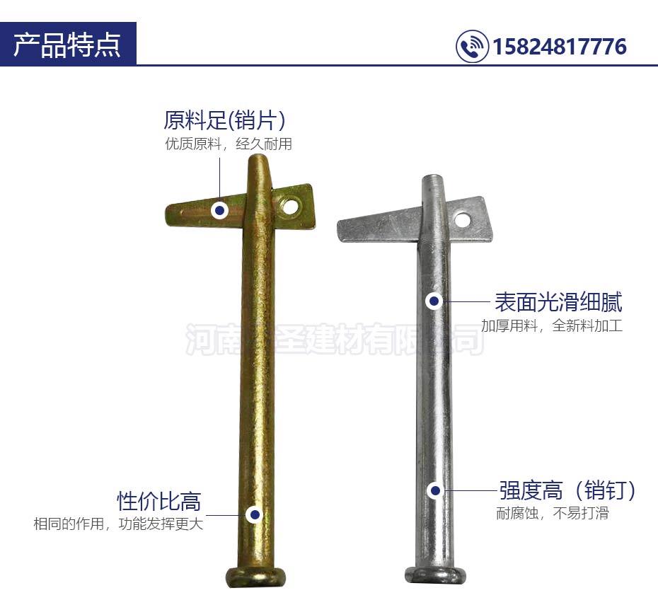 铝膜销钉销片 (2)