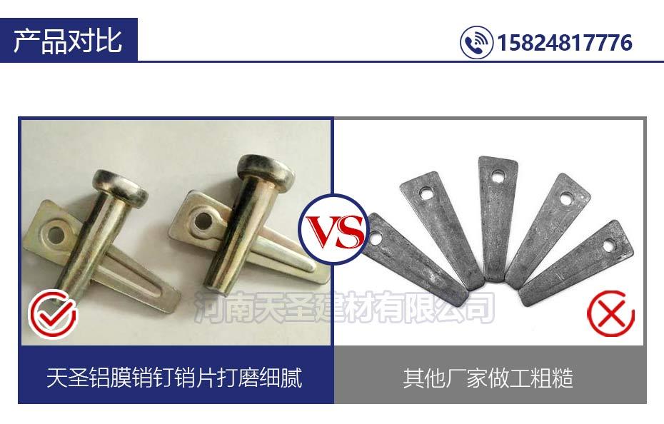 铝膜销钉销片 (4)